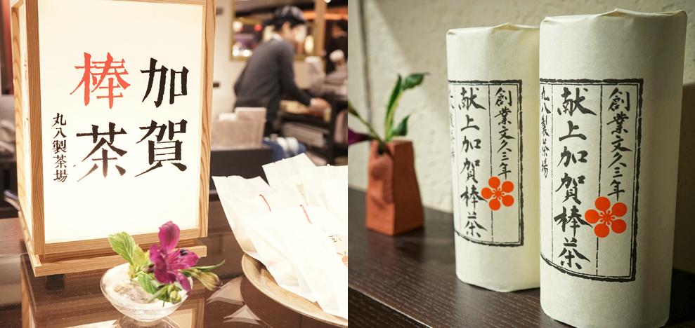 丸八製茶場 金沢百番街店